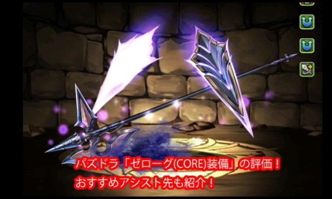 ゼローグ∞core