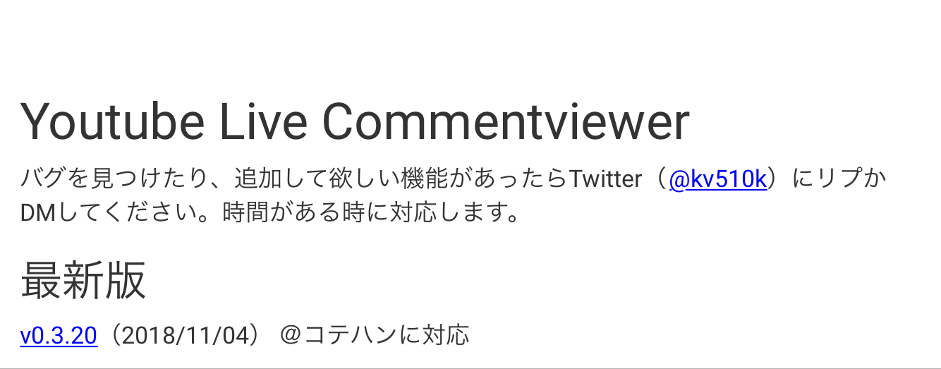 YouTubeLivecommentViewer