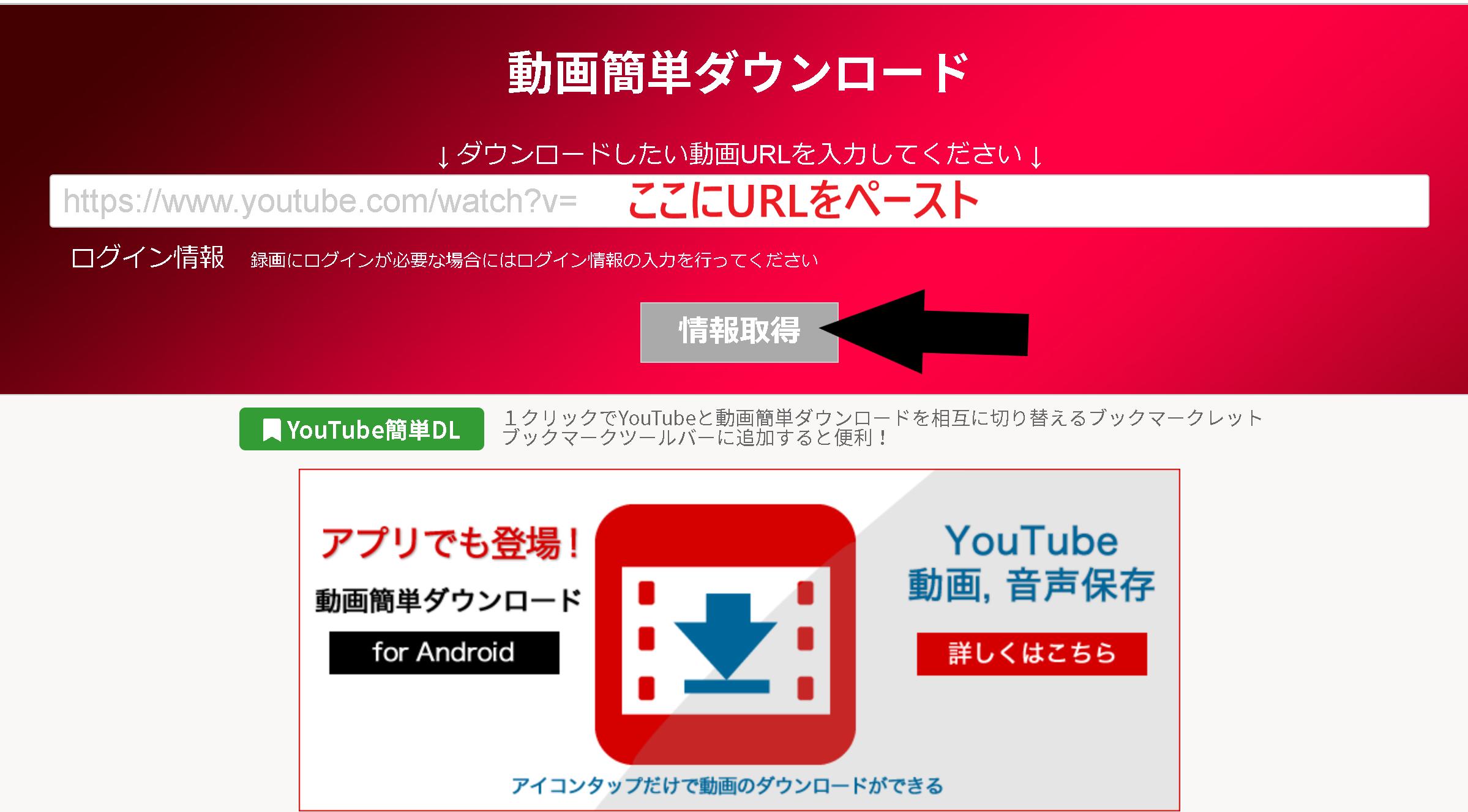 動画簡単ダウンロード