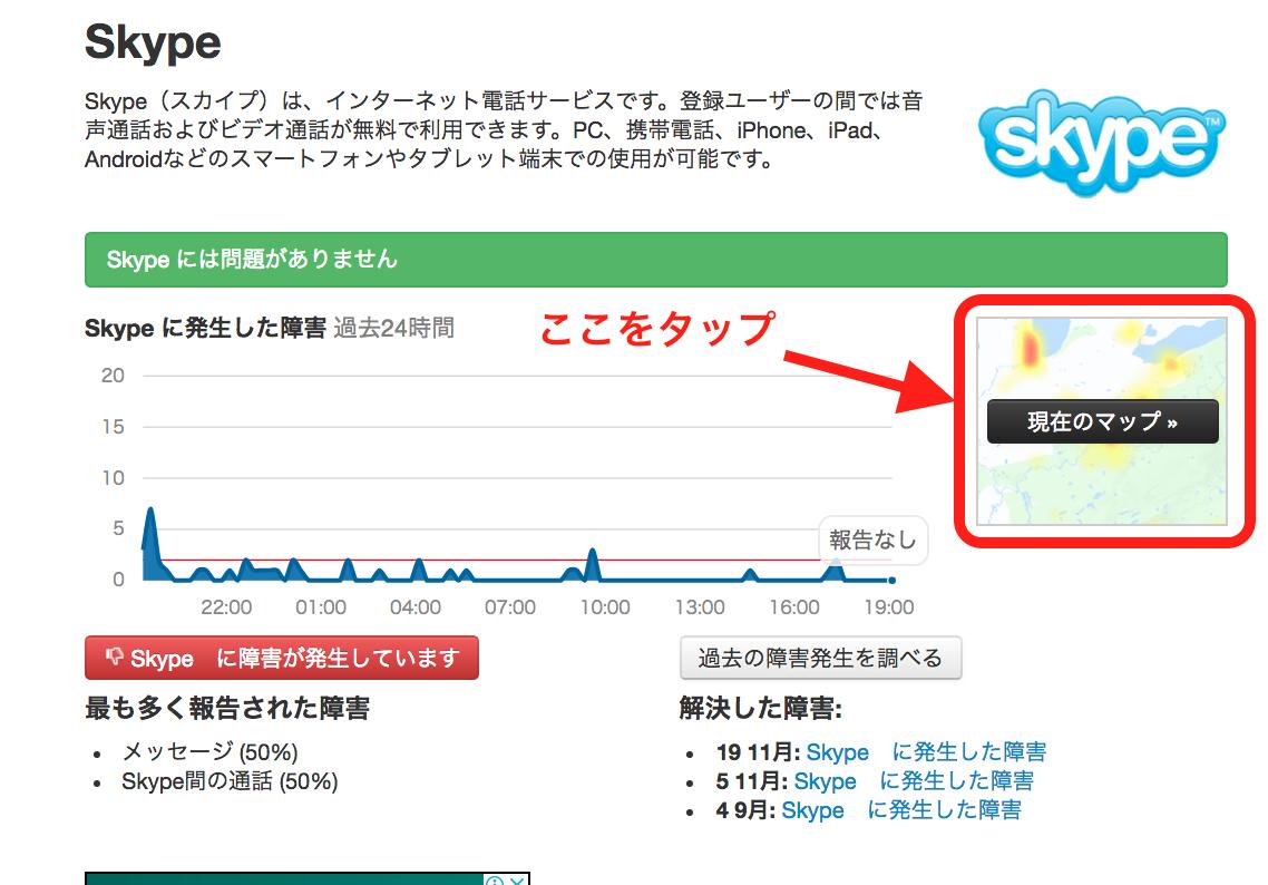 bfab08c2aa Skypeの通信障害の原因と対処法!接続できない時の確認と直し方 ...