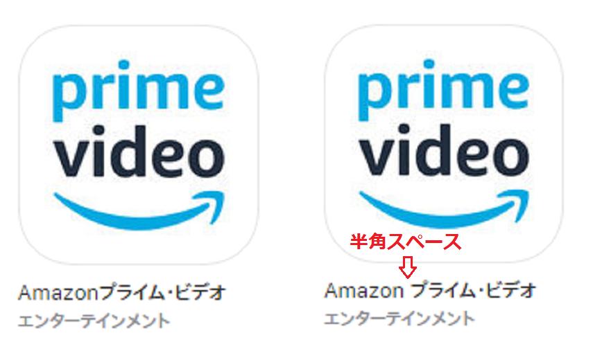 amazon プライム ビデオ アプリ