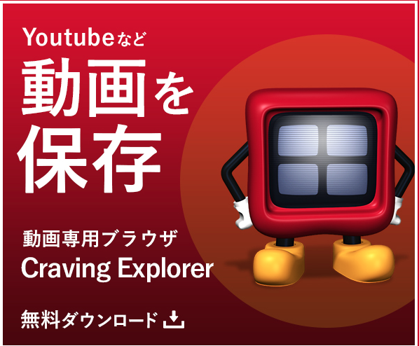 Craving Explorerバナーロゴ