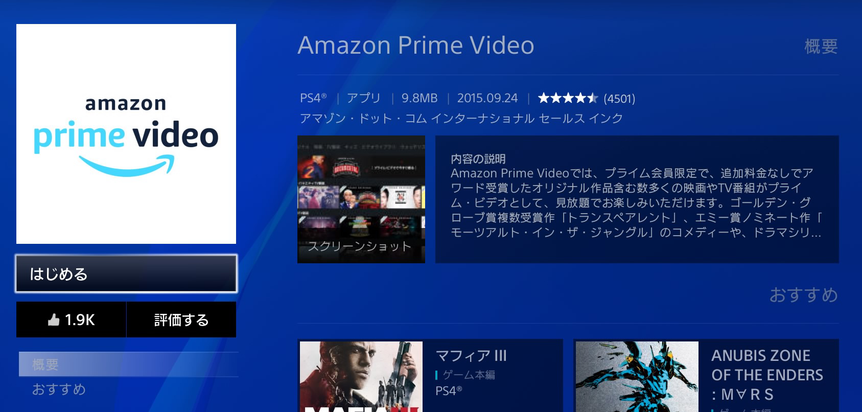 PlayStation Store・Amazon Prime Video
