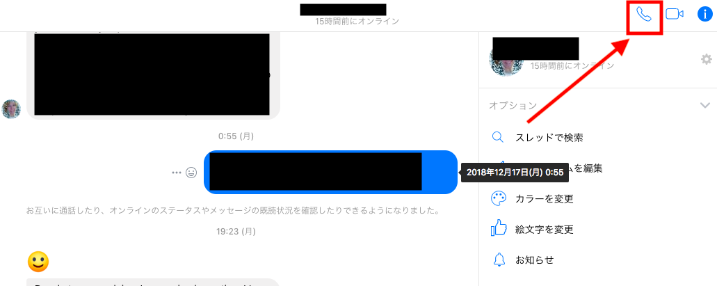 Facebookメッセンジャーをpcで使う方法 パソコンでの便利な機能は