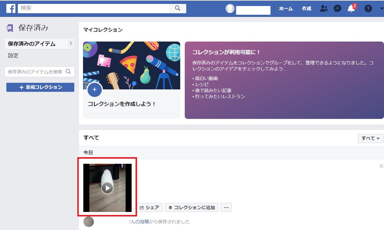 Facebook動画のダウンロード保存方法 Pcとスマホそれぞれ解説