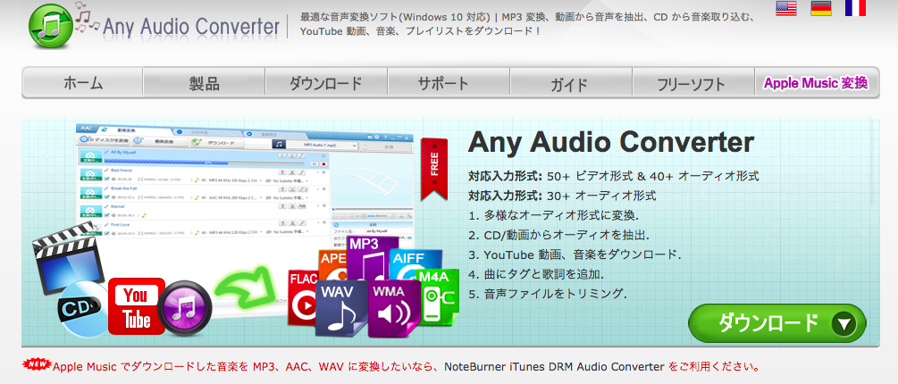 Any Audio Converterの画面