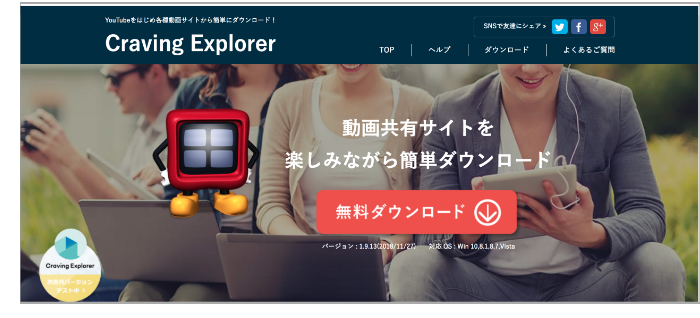 Craving Explorer公式ページ