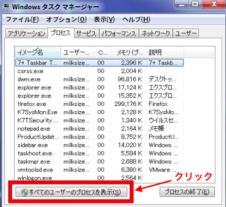 Windows画面