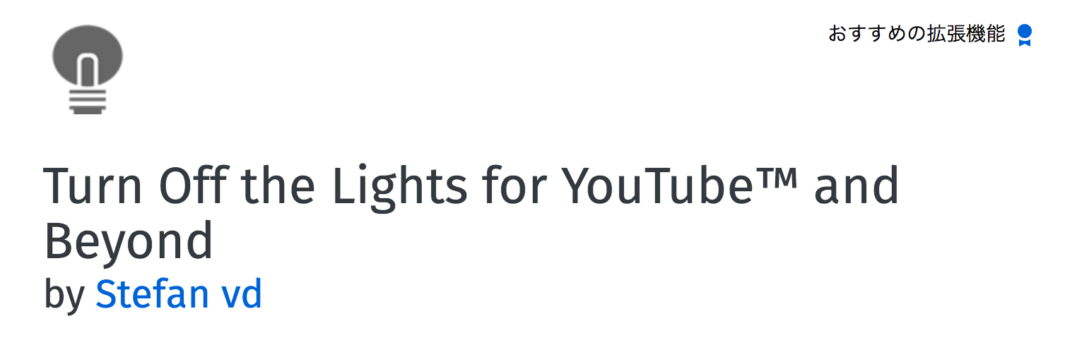 Turn Off the Lights for YouTube™ and Beyond