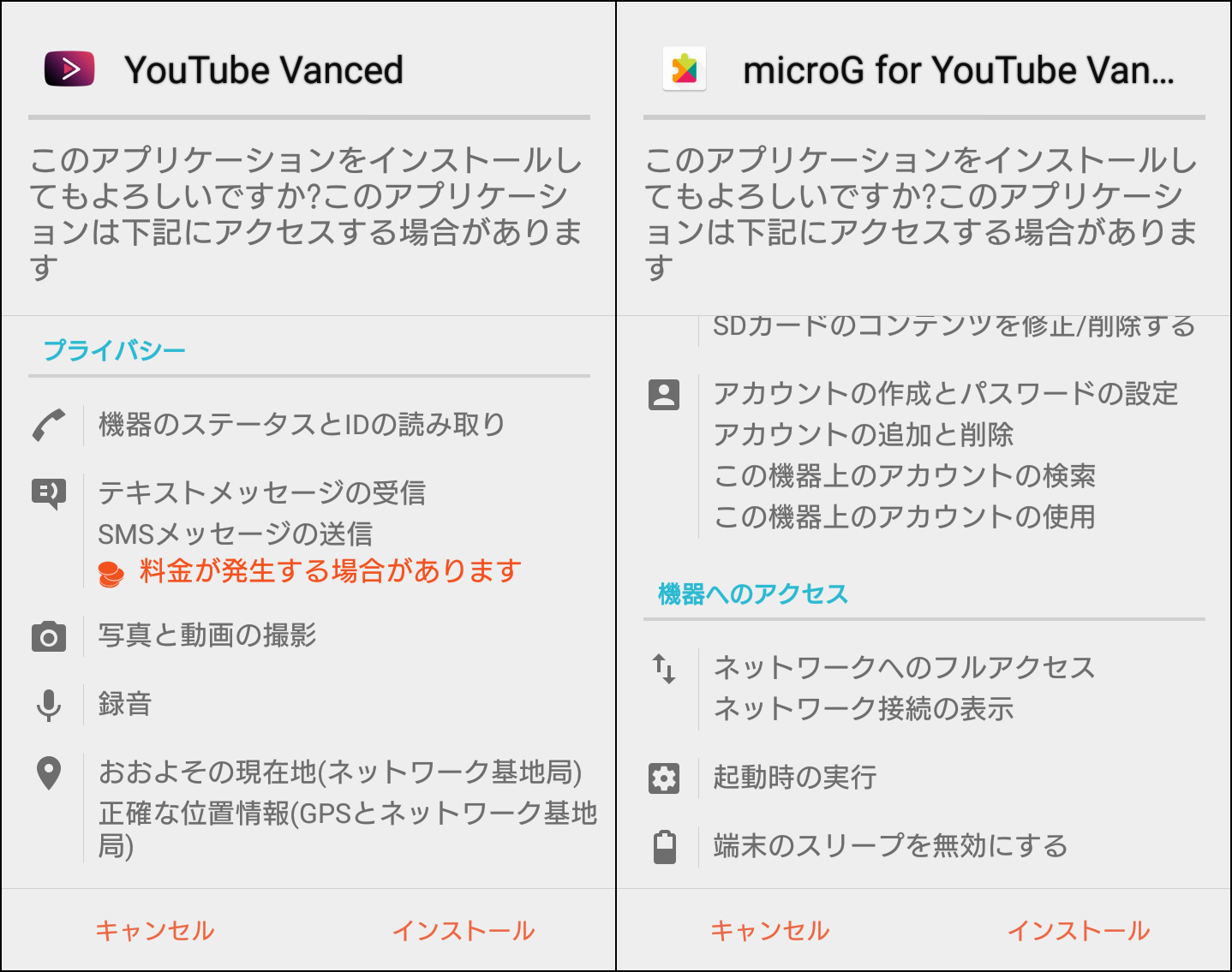 YouTube Vanced EditionとMicroG for YouTube Vancedのインストール画面