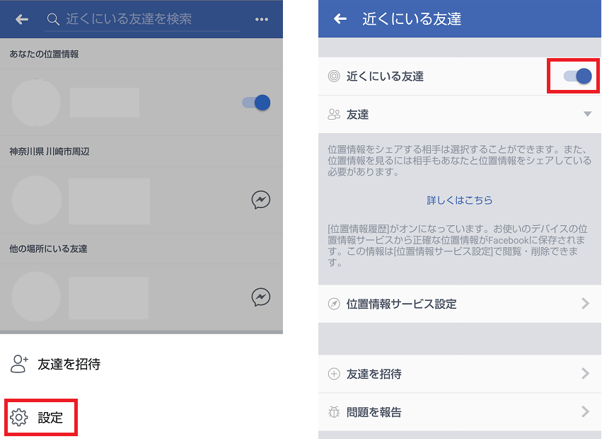 AndroidでのFacebook設定画面