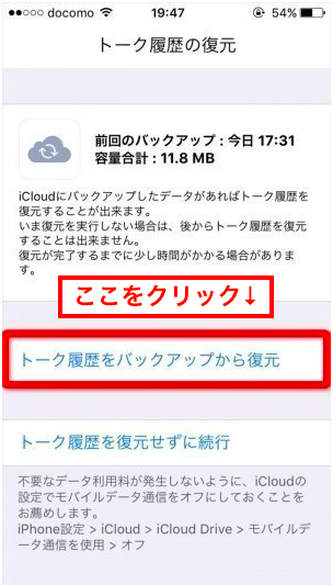 iCloudからLINEトークを復元