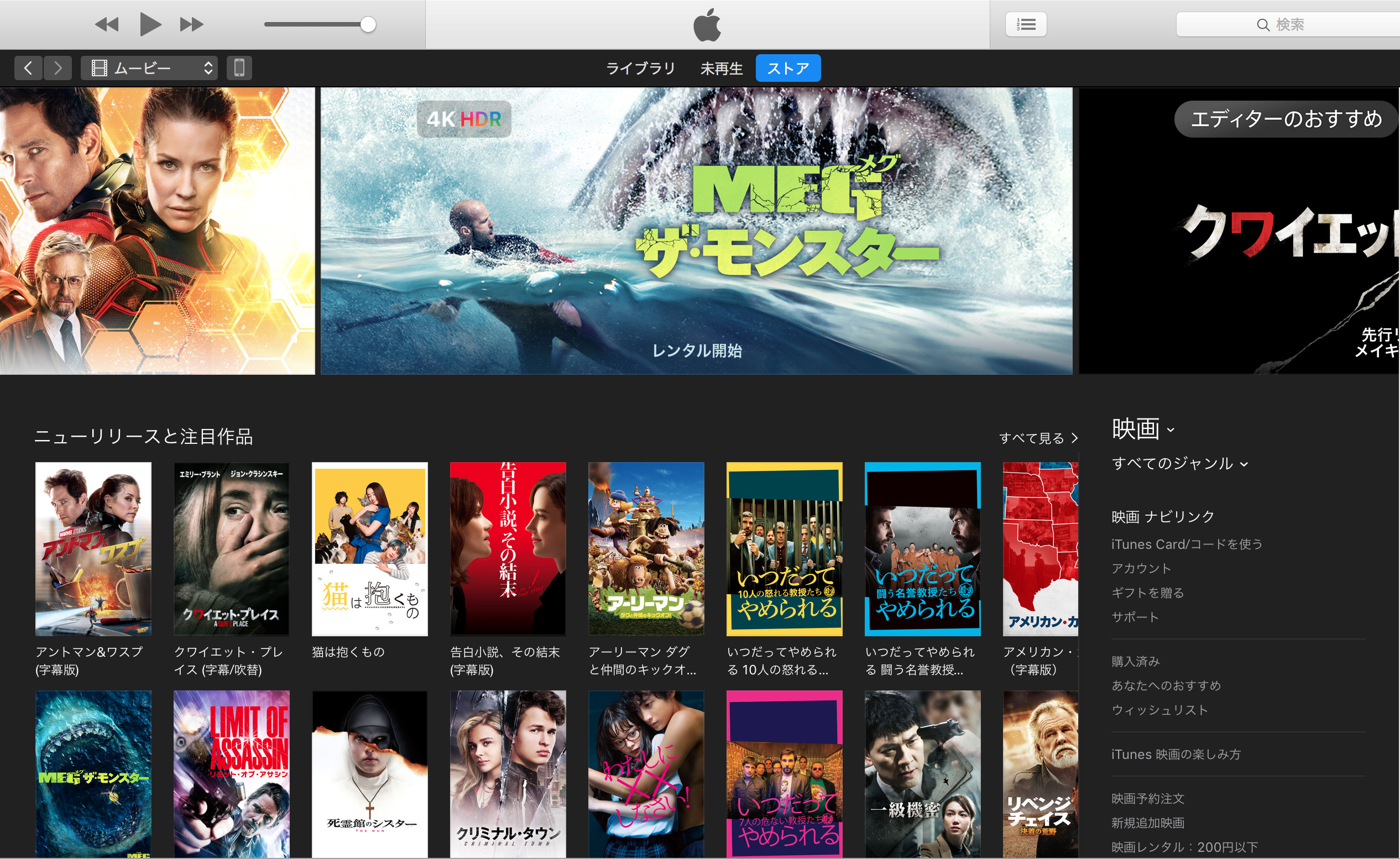 iTunes Store(Movie)