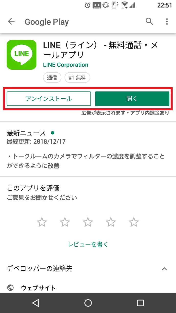 ライン の アプリ が 消え た