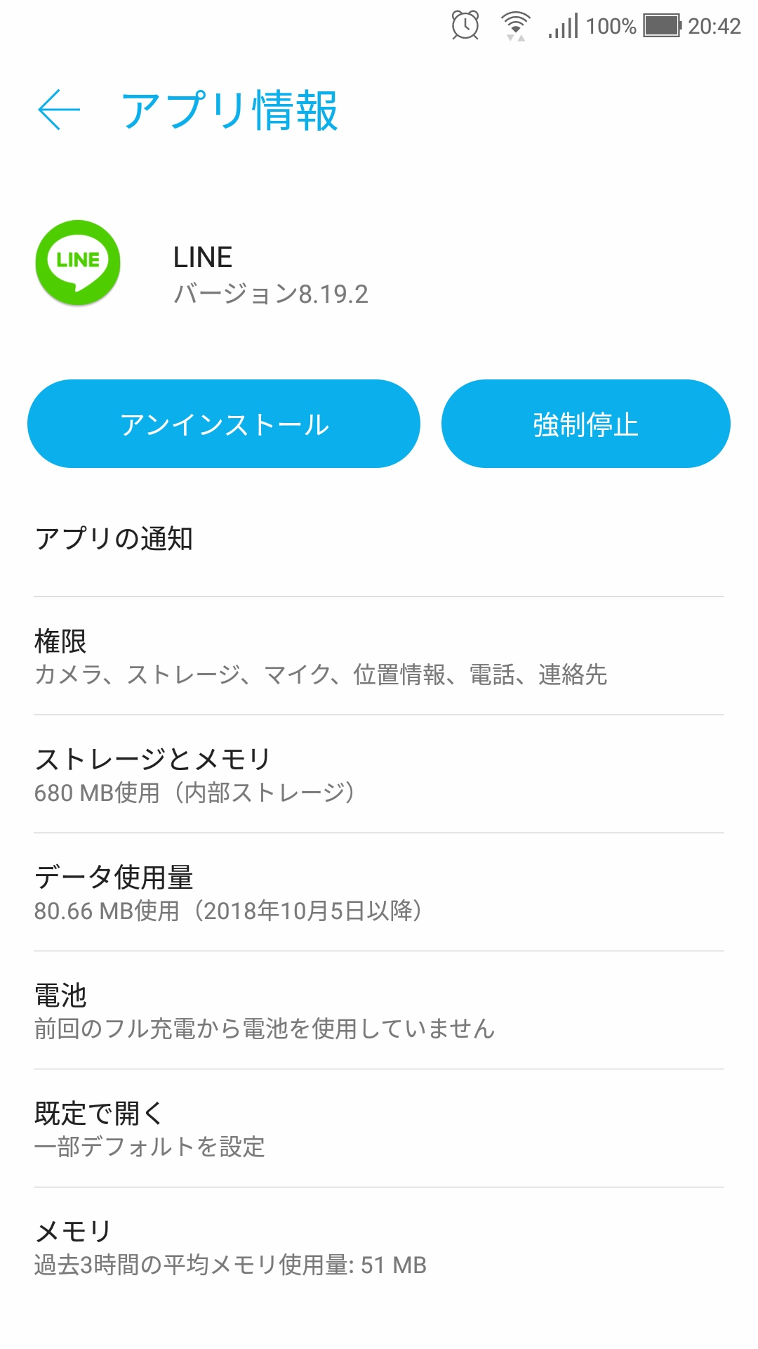 AndroidのLINEアンインストール