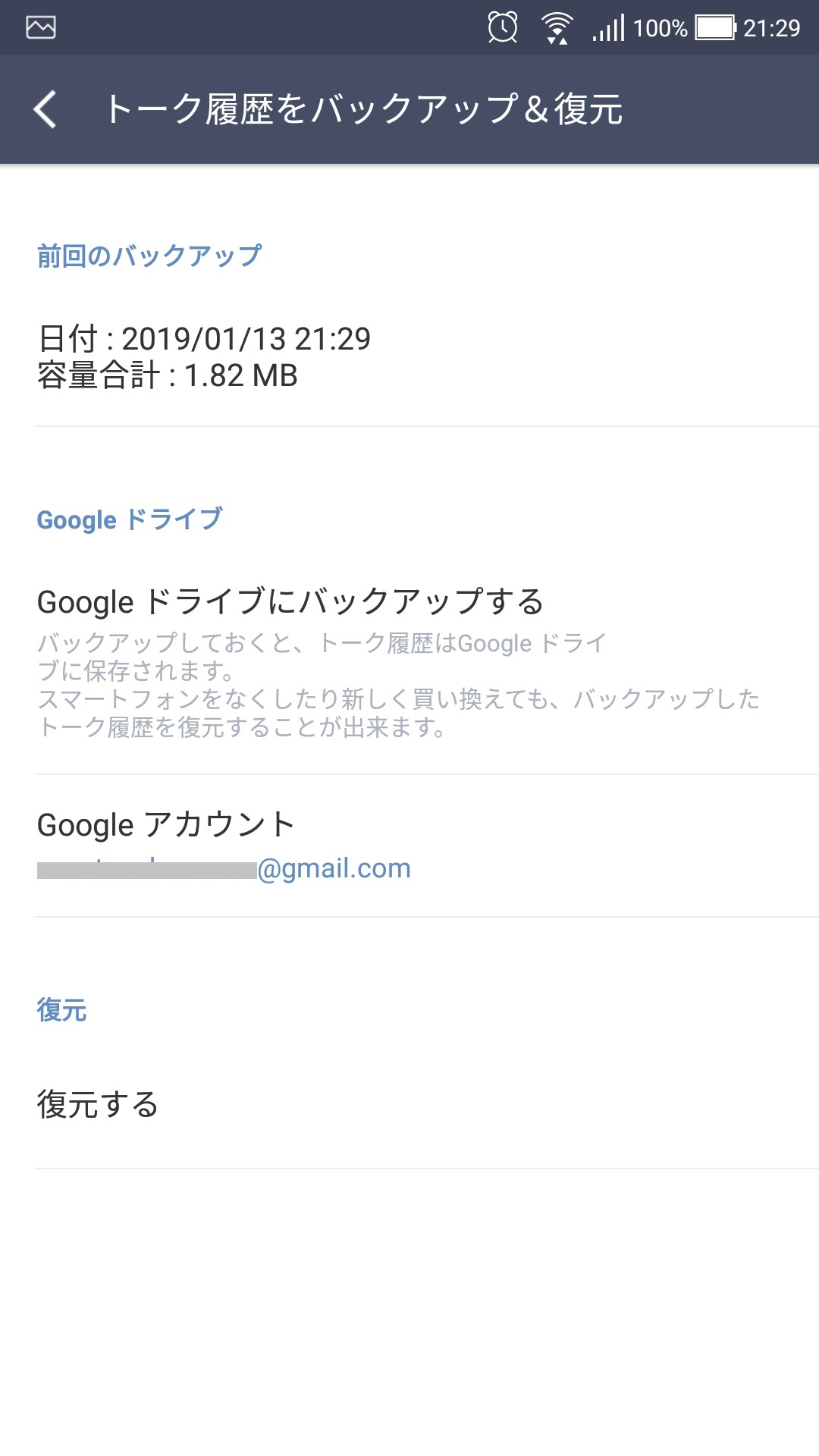 AndroidのLINEトークバックアップ完了画面