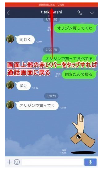 iPhoneのLINE通話画面