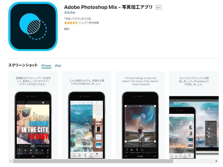 Adobe Photoshop Mixの画面