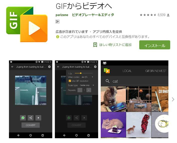 GIF to Video(アプリ) Google-Playのアプリ
