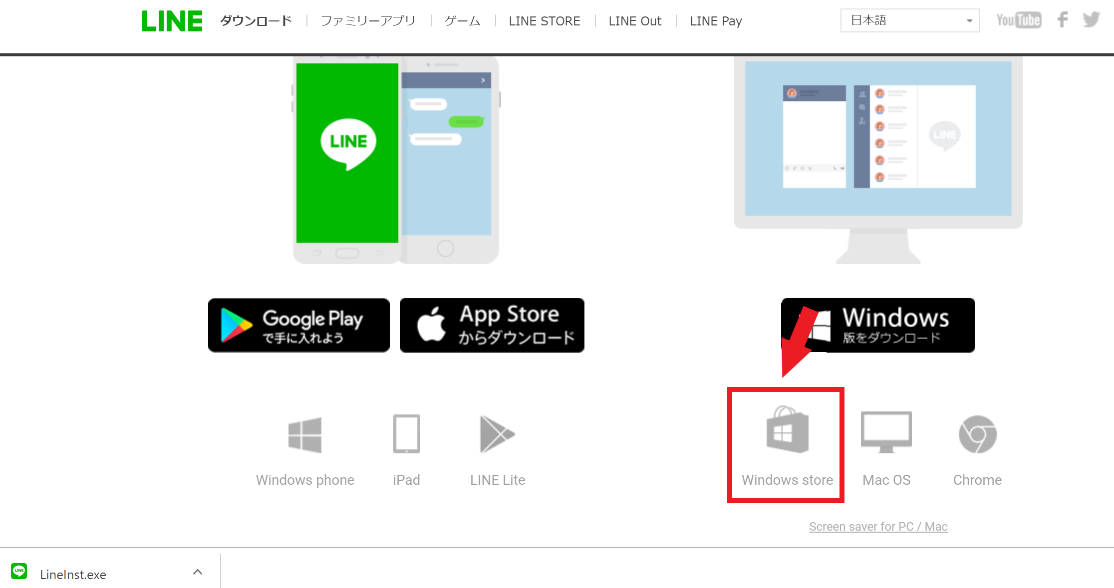 "PC版LINEの""Windows store""を選択する画面"