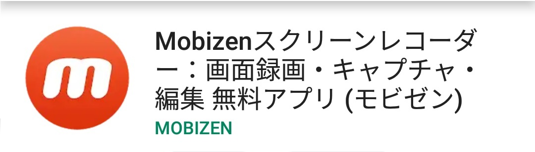 Android用画面録画アプリMobizen