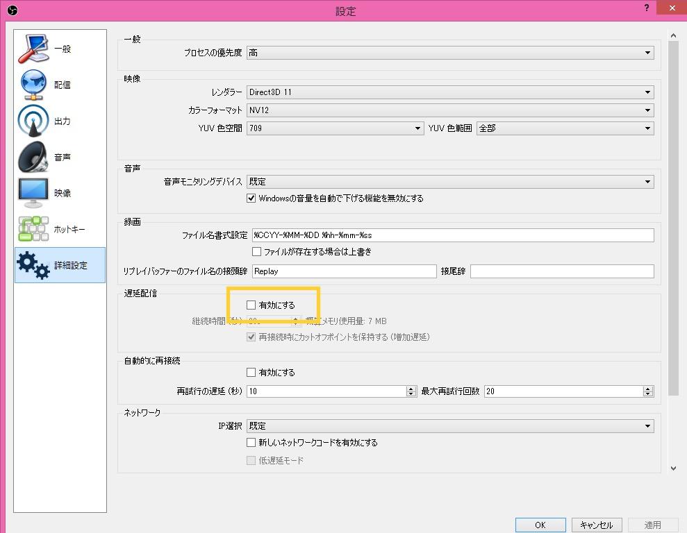 440e8eeb95 OBS側の設定で自動的に再接続が有効になるようにしておきましょう。何故これが必要かというと、本来ミラティブメインの配信方法であるスマホからではなく、PCからの  ...