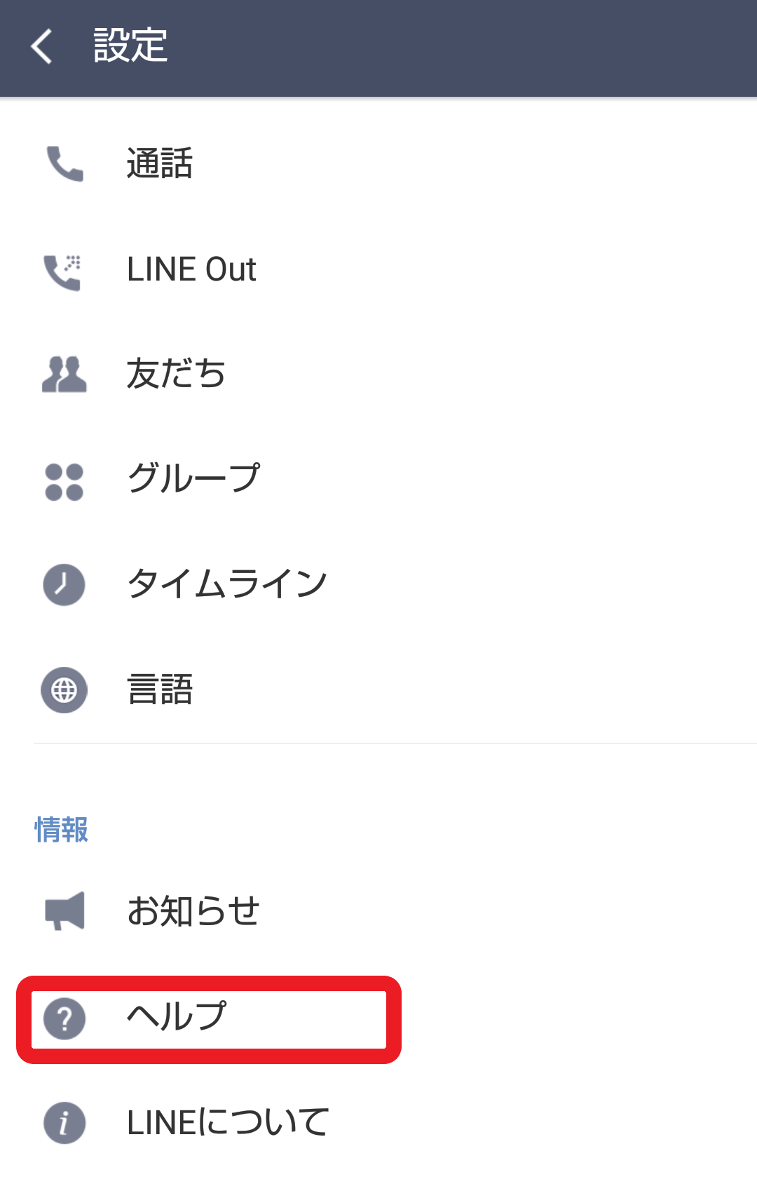 LINEヘルプ画面