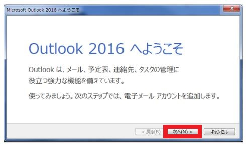 outlook同期0