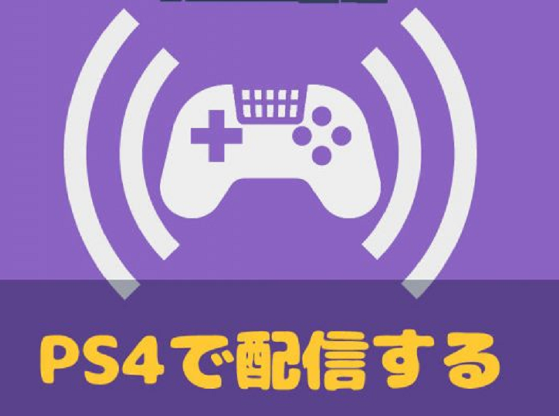 ps4配信