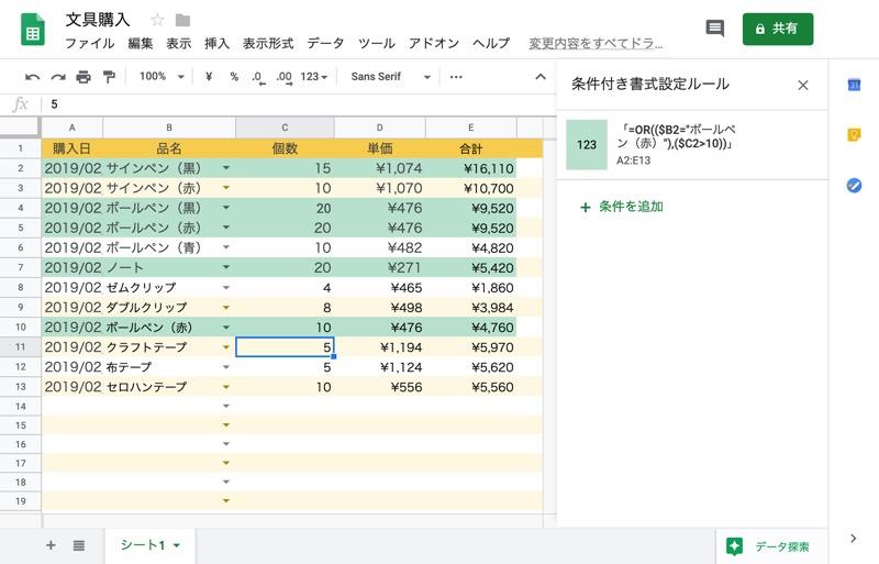 付き 条件 条件 複数 スプレッド シート 書式 Excel(エクセル)で条件付き書式を複数行に一度に付ける一括設定