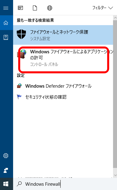 Windows Firewallの設定