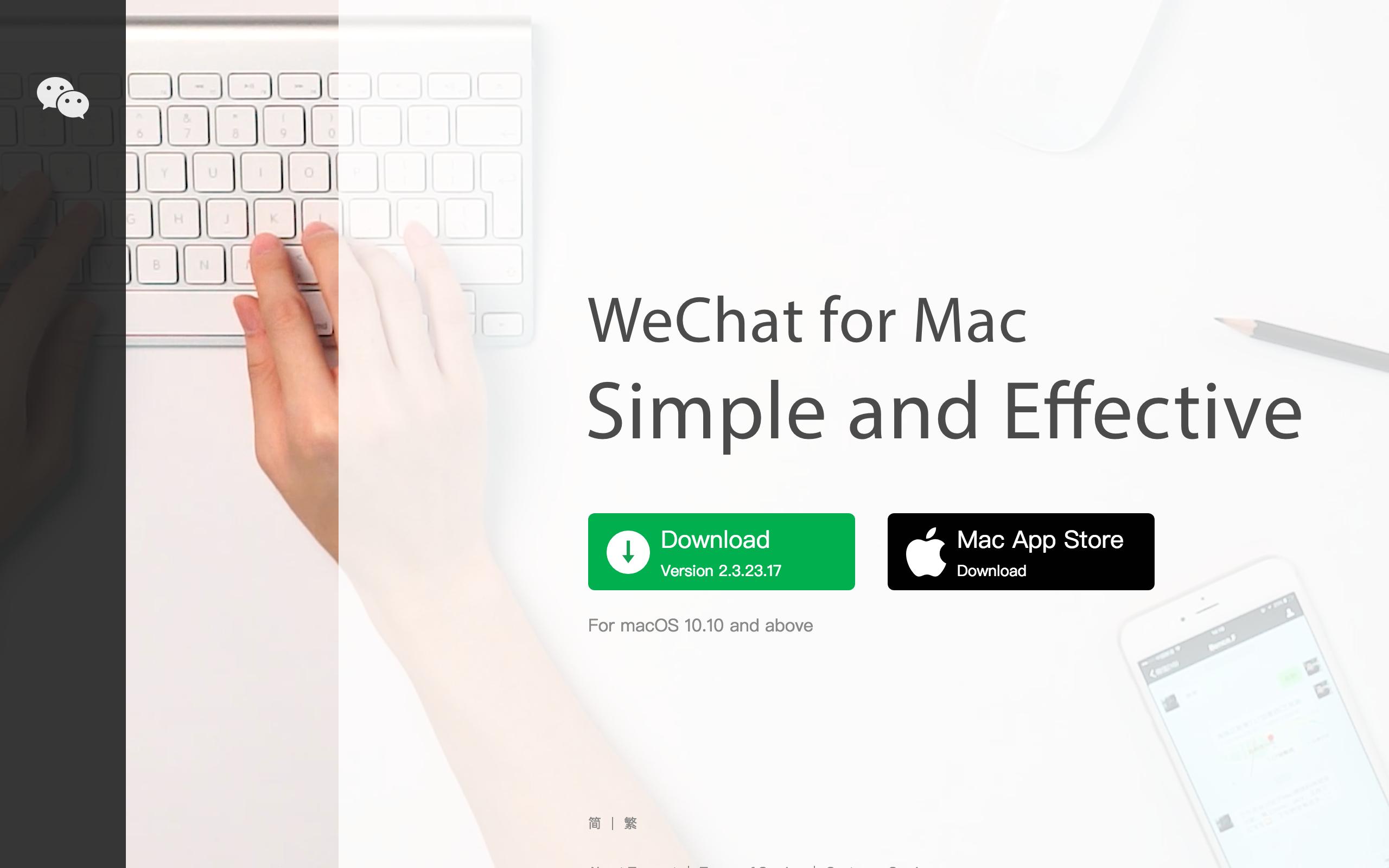 WeChat(微信)のWeb版の使い方!PCでダウンロード・登録