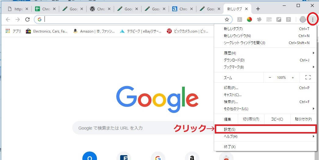Chrome新規タブ