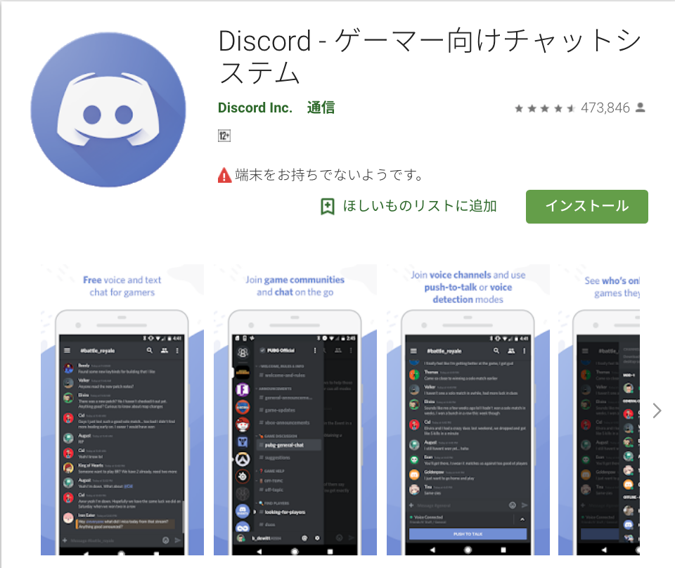 Google Play Discord
