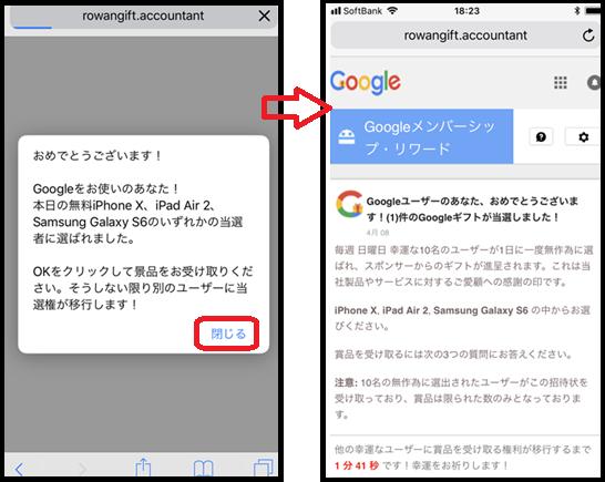 Googleリワード詐欺