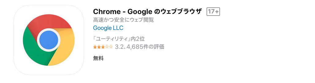 iPhoneでGoogle画像検索する方法!カメラロールの類似画像を探す