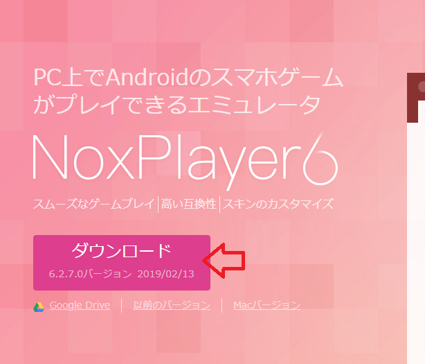 Android Noxplayerインストール10