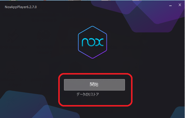 Android Noxplayerインストール70