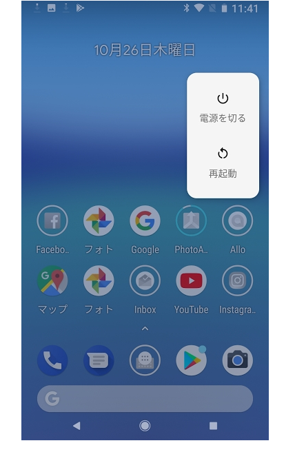 Android 8.1 電源メニュー変更