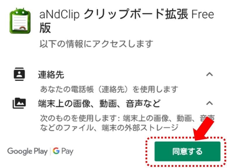 google クリップボード 削除