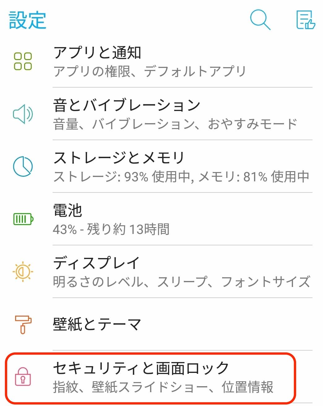 Android 位置情報を取得できない原因と対処法 アプリでgps取得できないときは アプリやwebの疑問に答えるメディア