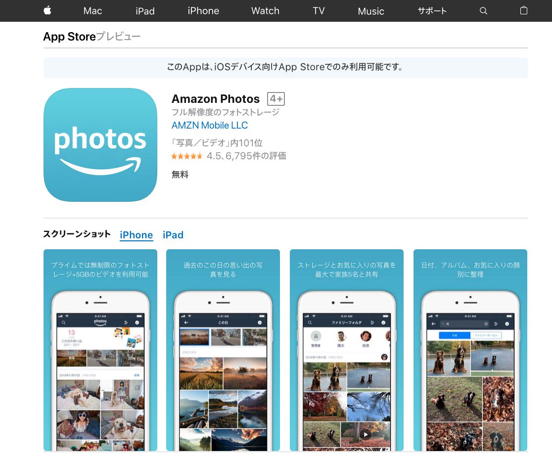 App Store【Amazon Prime Photos】