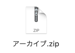 Macのzipファイル
