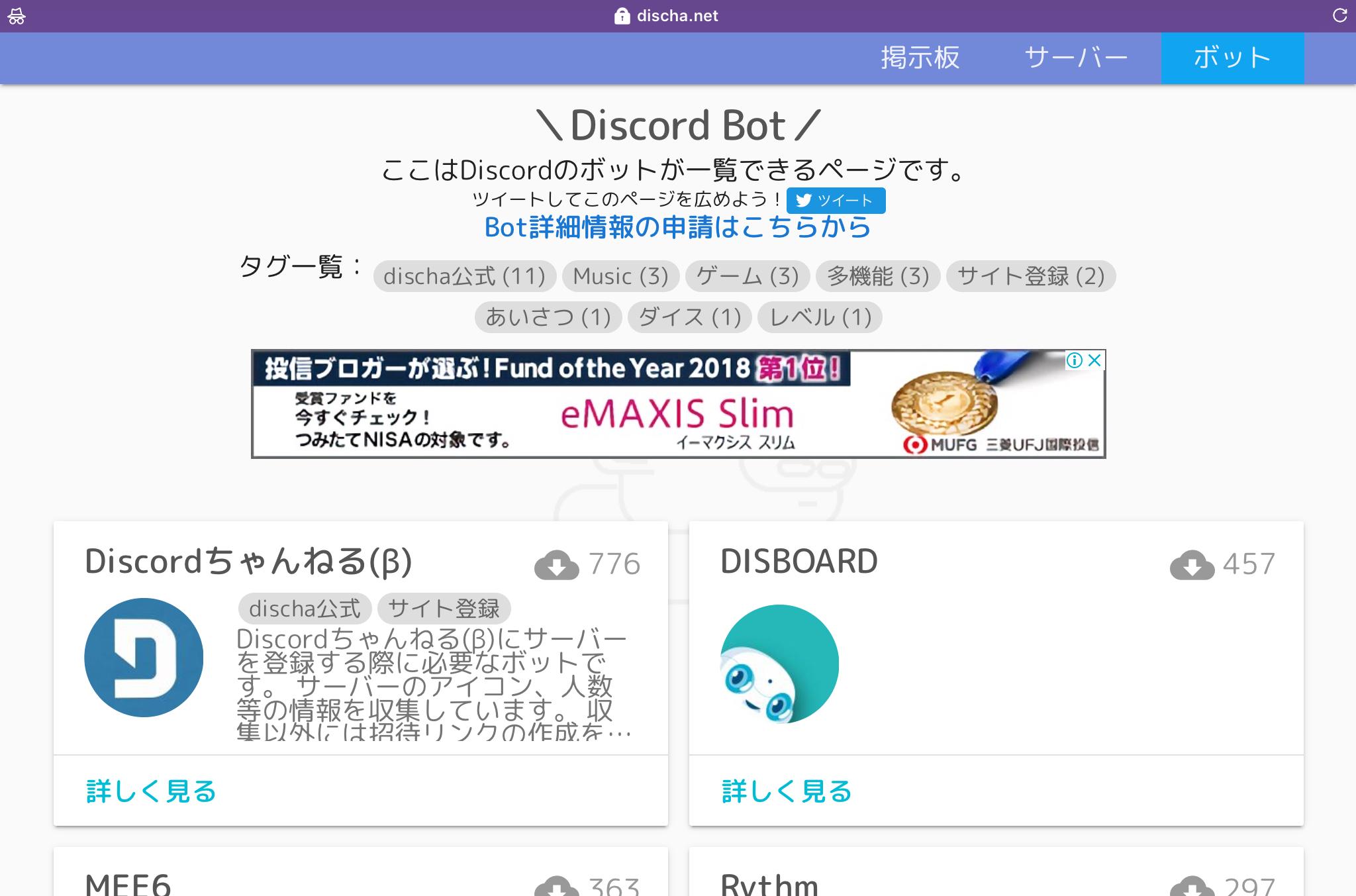 Discord Disboard Bot