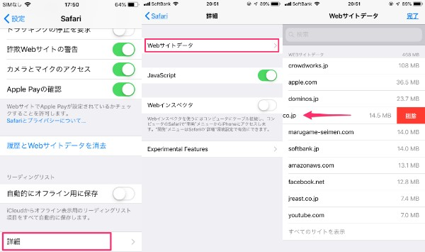 iPhone Safari 操作画面