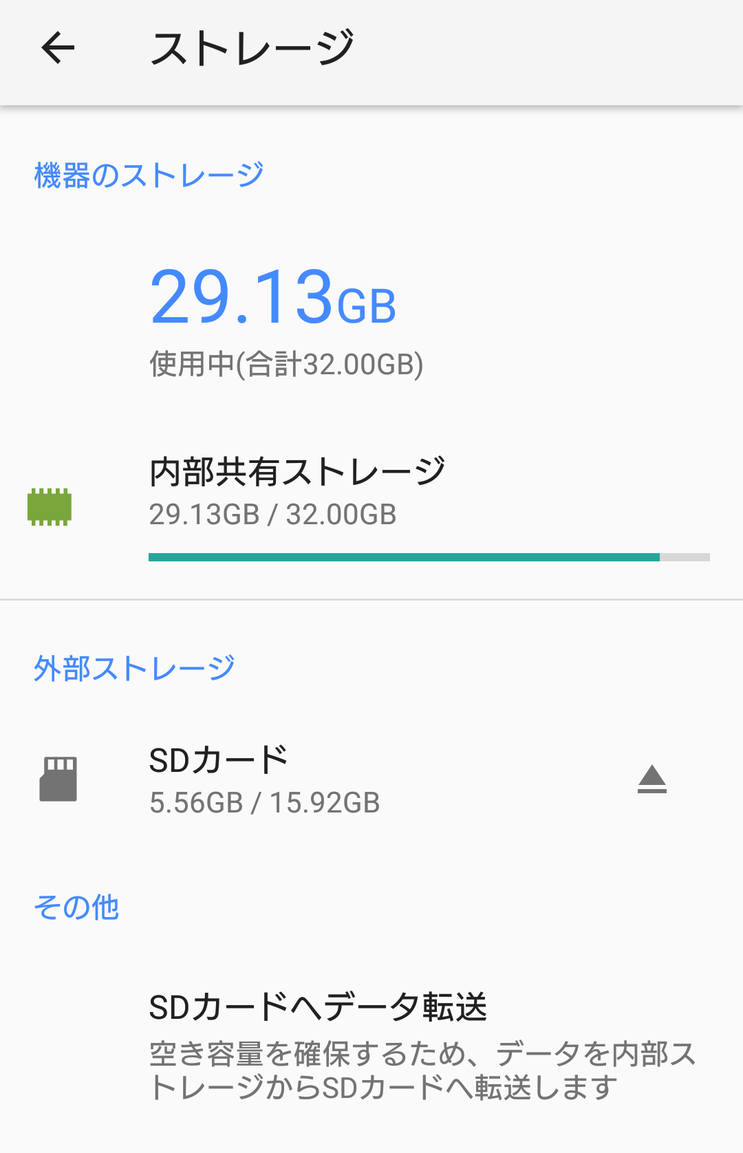Androidのストレージ