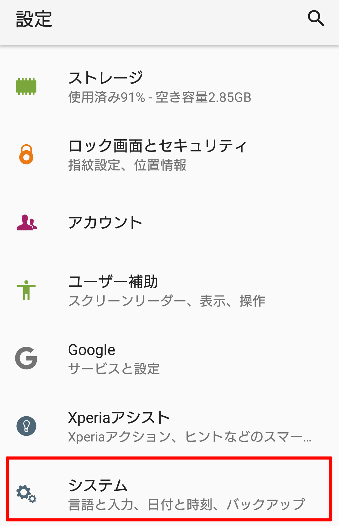 Androidのシステムを選択