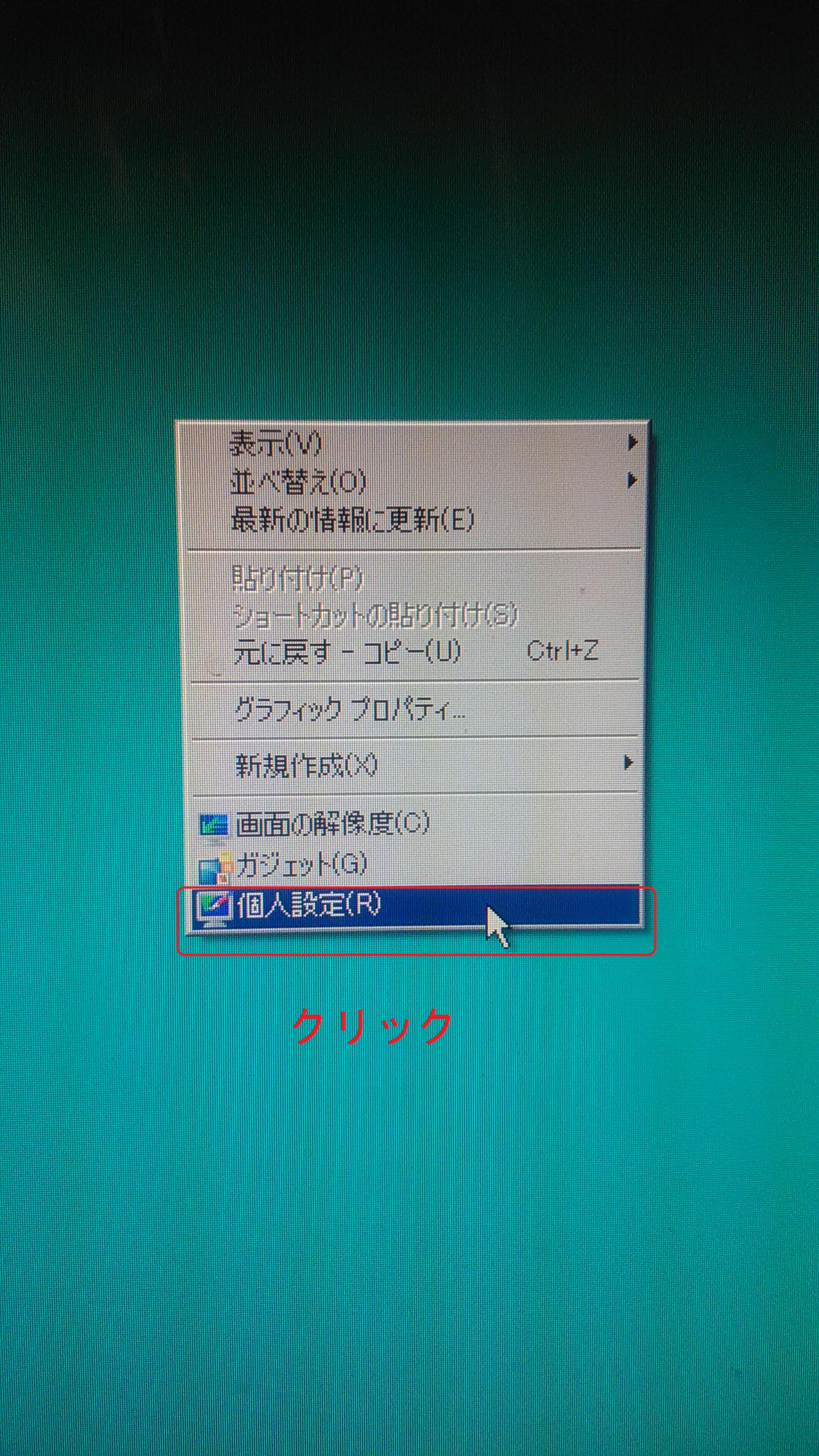Windows7のデスクトップの壁紙の変更方法 Pcの背景画像の変え方を解説