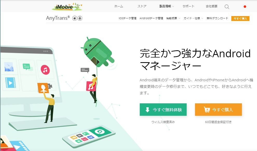 AnyTrans for Androidのサイト