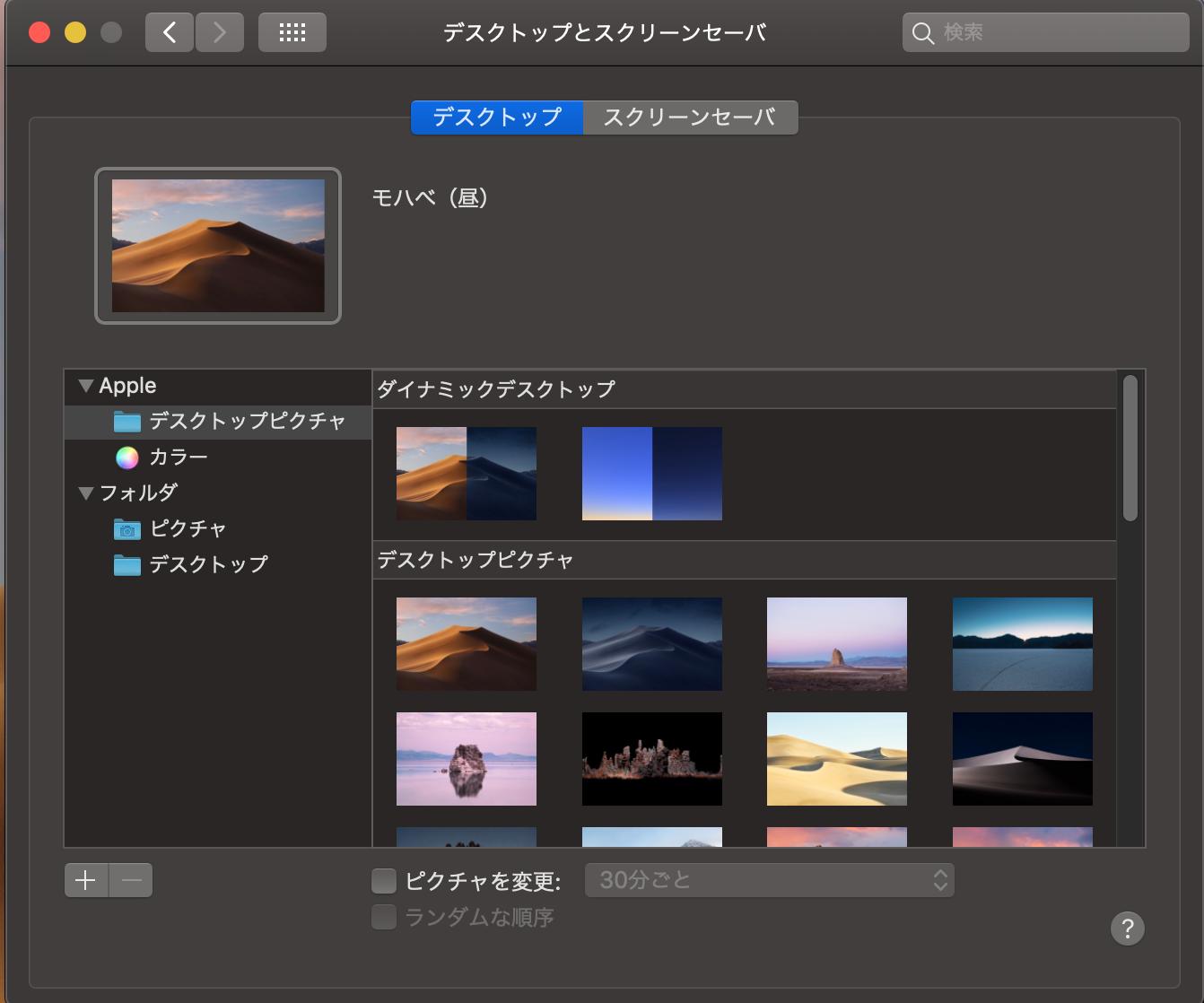 Macの壁紙を簡単に変更する 複数のデスクトップピクチャを一括で変更するには アプリやwebの疑問に答えるメディア
